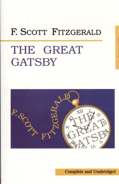 Fitzgerald F. The Great Gatsby. Великий Гэтсби the great gatsby