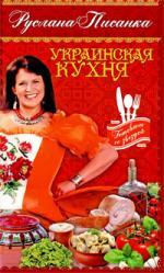 Писанка Р. Украинская кухня книги эксмо книга гастронома украинская домашняя кухня