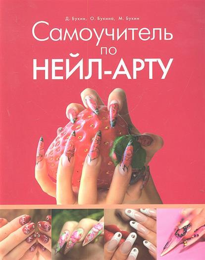 Самоучитель по нейл-арту. Искусство росписи ногтей.