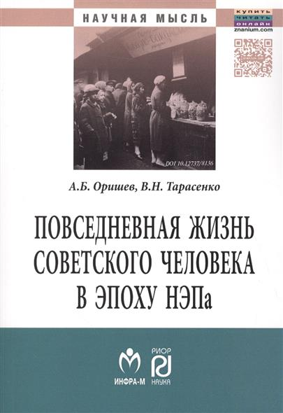 Повседневная жизнь советского человека в эпоху НЭПа