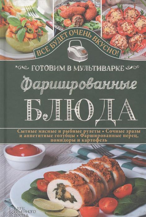 Семенова С. Фаршированные блюда. Готовим в мультиварке отсутствует готовим в мультиварке для детей