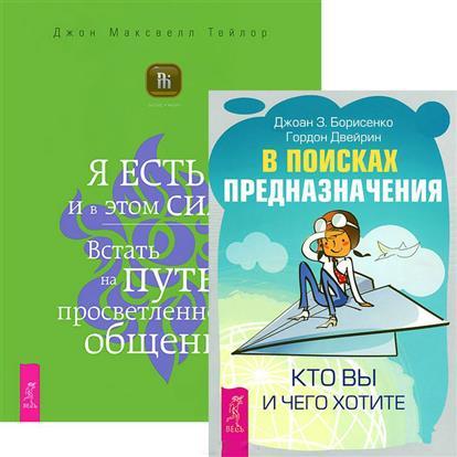 В поисках предназначения. Я ЕСТЬ (Комплект из 2 книг) в поисках священного по святым местам россии комплект из 2 книг