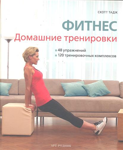 Фитнес Домашние тренировки