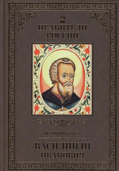 Великий князь Василий III (Иванович)