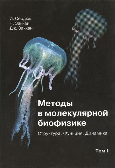 Сердюк И.: Методы в молекулярной биофизике. Структура. Функция. Динамика. Учебное пособие. Том I (комплект из 2 книг)