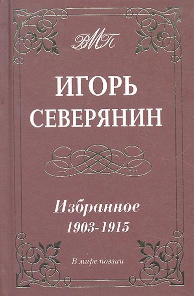Северянин Избранное 1903-1915 гг.