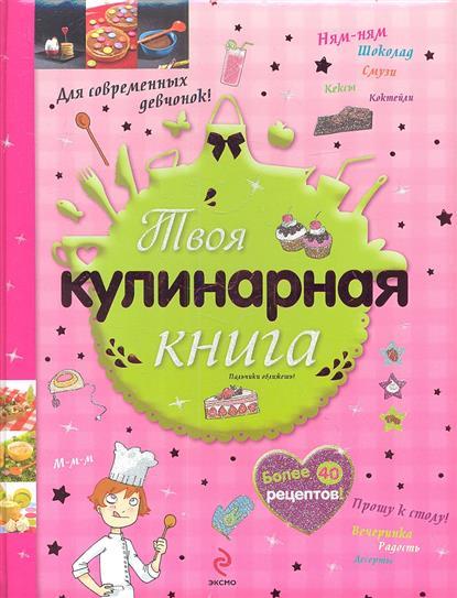 Волченко Ю. (ред.) Твоя кулинарная книга