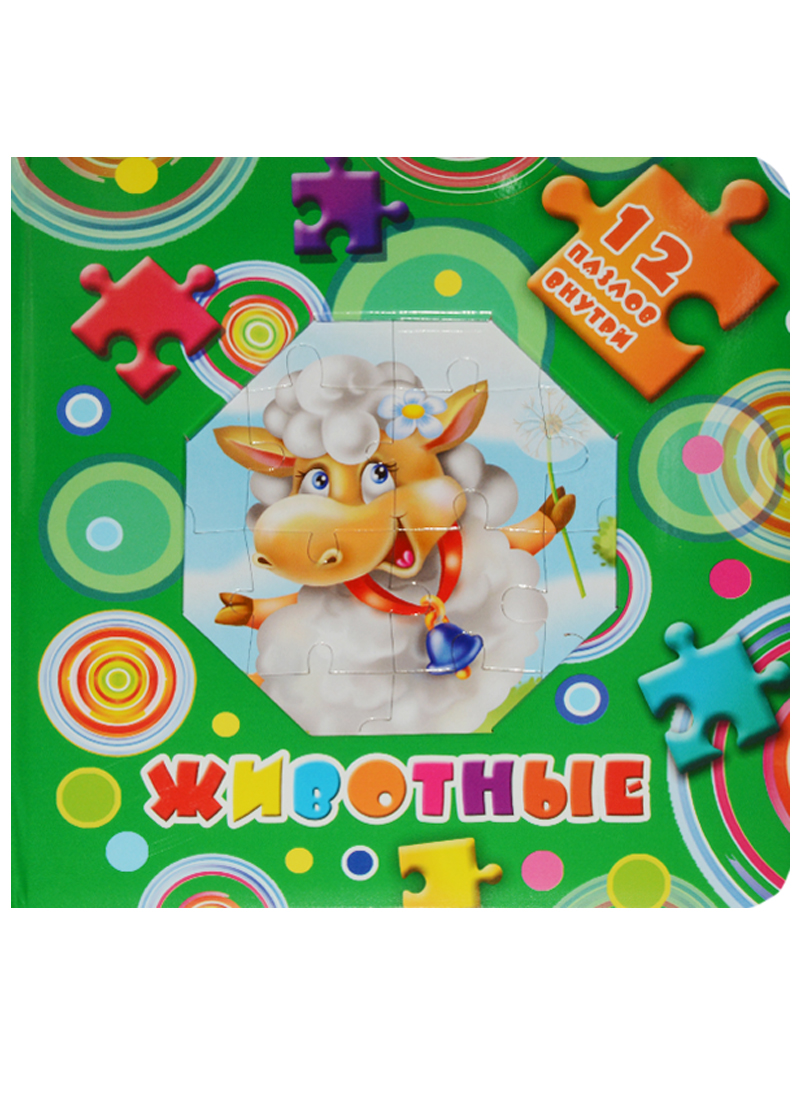 Суходольская Е. (худ.) Животные. Книжка-игрушка с пазлами. 12 пазлов внутри