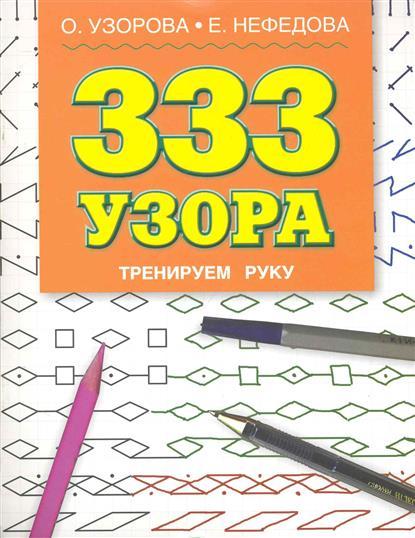 333 узора Тренируем руку