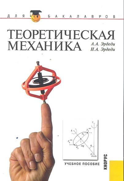 Эрдеди А.,Эрдеди Н. Теоретическая механика Уч. пос.
