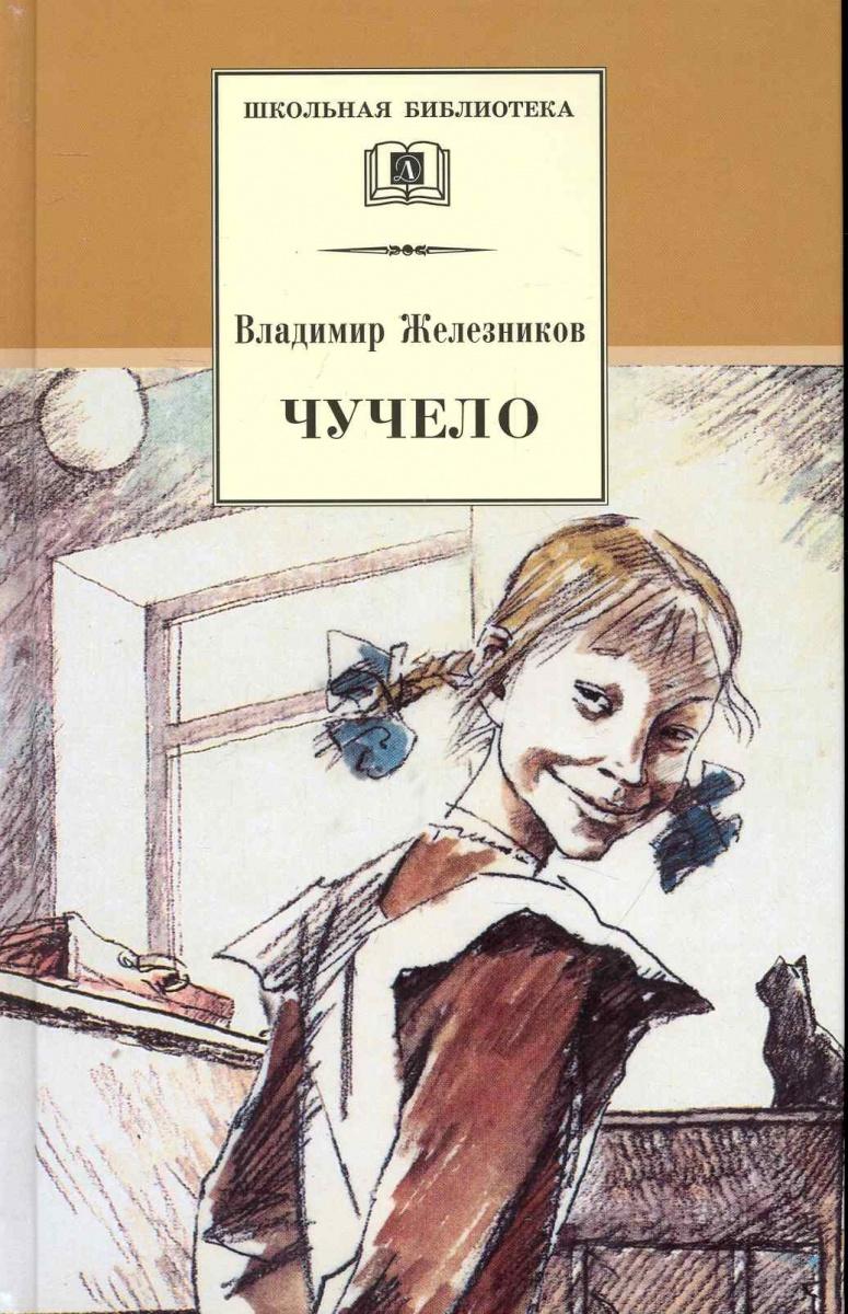 Железников В. Чучело ISBN: 9785080045417 железников в к чучело