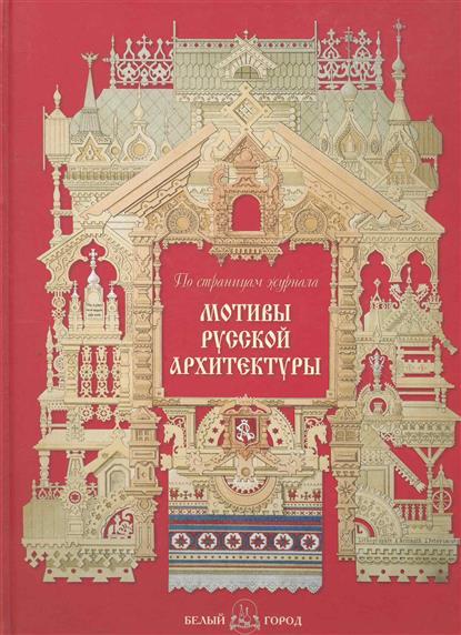 Майорова Н. Мотивы русской архитектуры