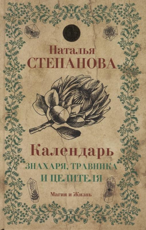 Степанова Н. Календарь знахаря, травника и целителя 18 19 376