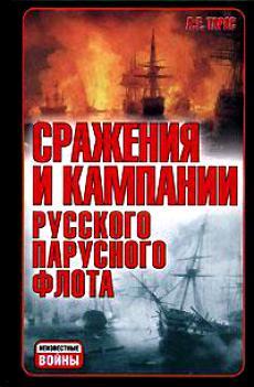 Сражения и кампании рус. парусного флота