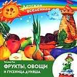 Фрукты овощи и гусеница Дуняша