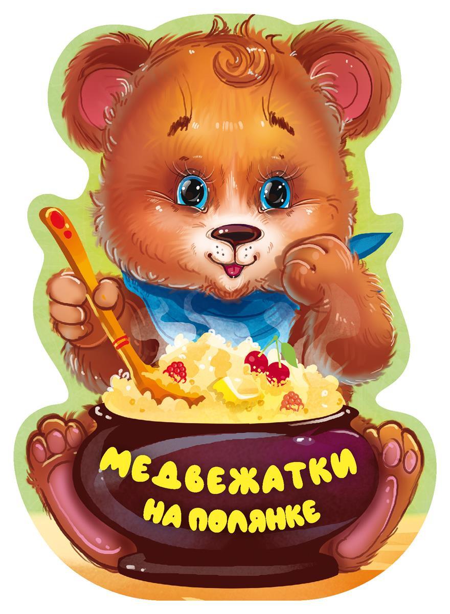 Пикулева Н. Медвежатки на полянке