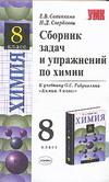 Сборник задач и упр. по химии 8 кл