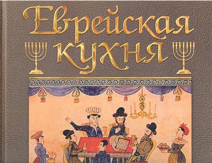 Еврейская кухня. Репатриация рецептов досоветских, советских, постсоветских и антисоветских евреев