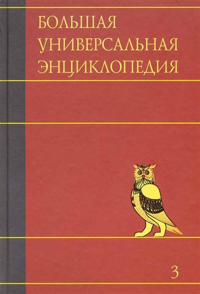 Большая универсальная энциклопедия т.3/20тт