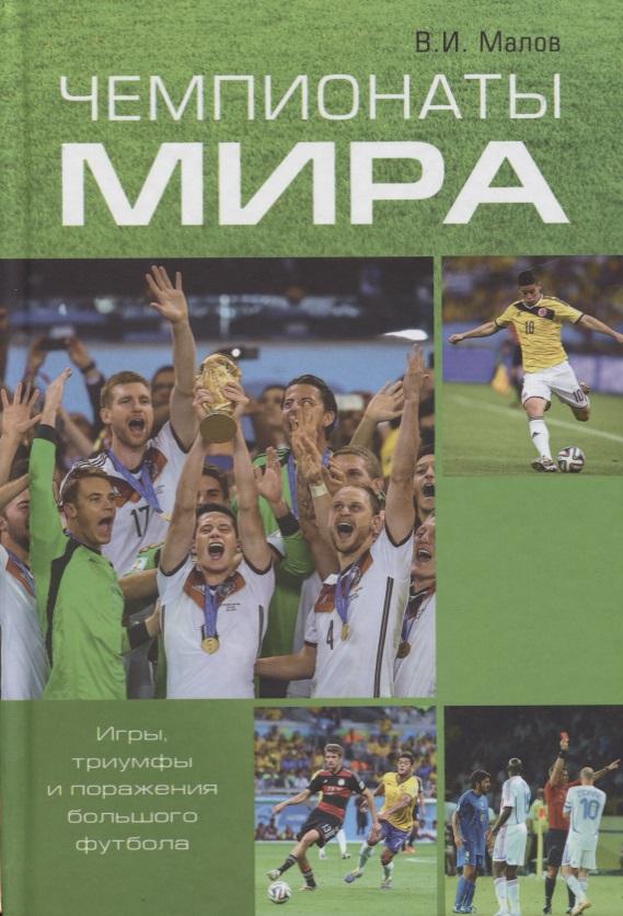 Малов В. Чемпионаты мира. Игры, триумфы поражения большого футбола