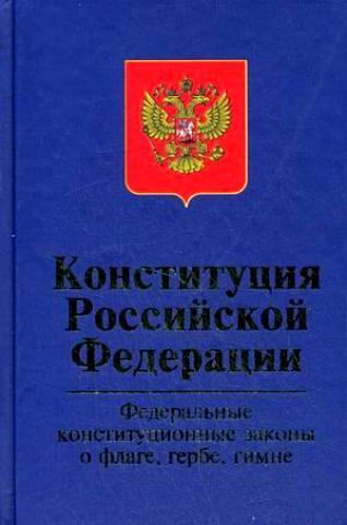 Конституция РФ Федер. конст. законы о флаге гербе гимне