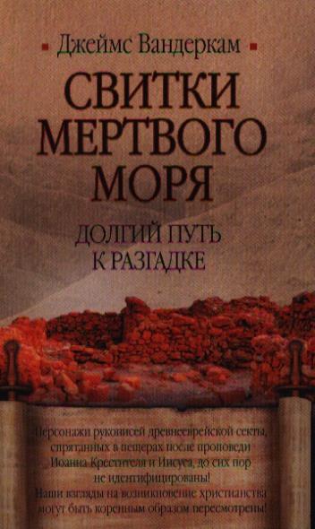 Вандеркам Д. Свитки Мертвого моря. Долгий путь к разгадке. 3-е международное издание