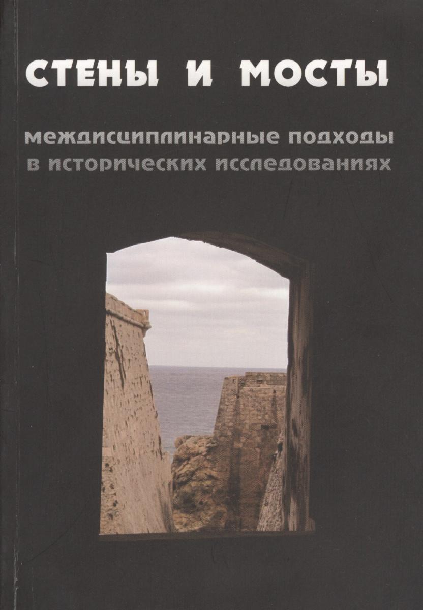 Ершова Г., Долгова Е., ред. Стены и мосты: междисциплинарные подходы в исторических исследованиях