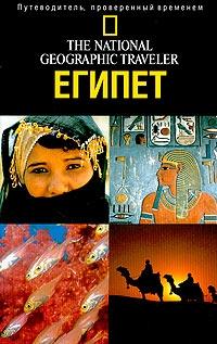 Хэмфри Э. Путеводитель Египет