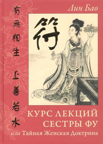Лин Бао Курс лекций Сестры Фу, или Тайная Женская Доктрина лин бао беседы ши со своим сыном или тайны дао императора