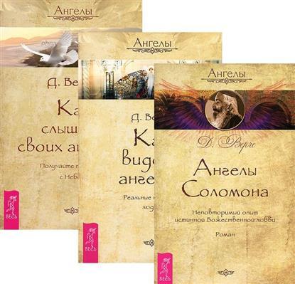 Верче Д. Ангелы Соломона + Как видеть ангелов + Как слышать своих ангелов (комплект из 3 книг)