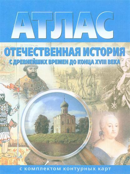 Атлас Отечественная история с древн. времен до конца XVIII в