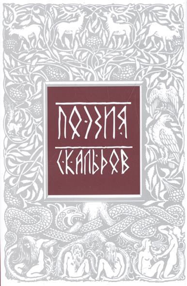 Поэзия скальдов. Репринтное воспроизведение издания 1979 года