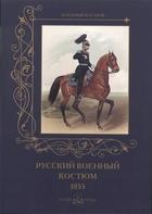 Русский военный костюм 1855
