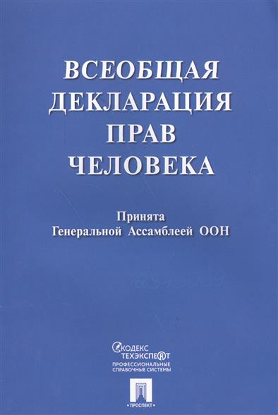 Всеобщая декларация прав человека. Принята Генеральной Ассамблеей ООН (резолюция 217 А (III))