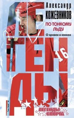 Кожевников А. По тонкому льду николай кожевников мемуары остарбайтера