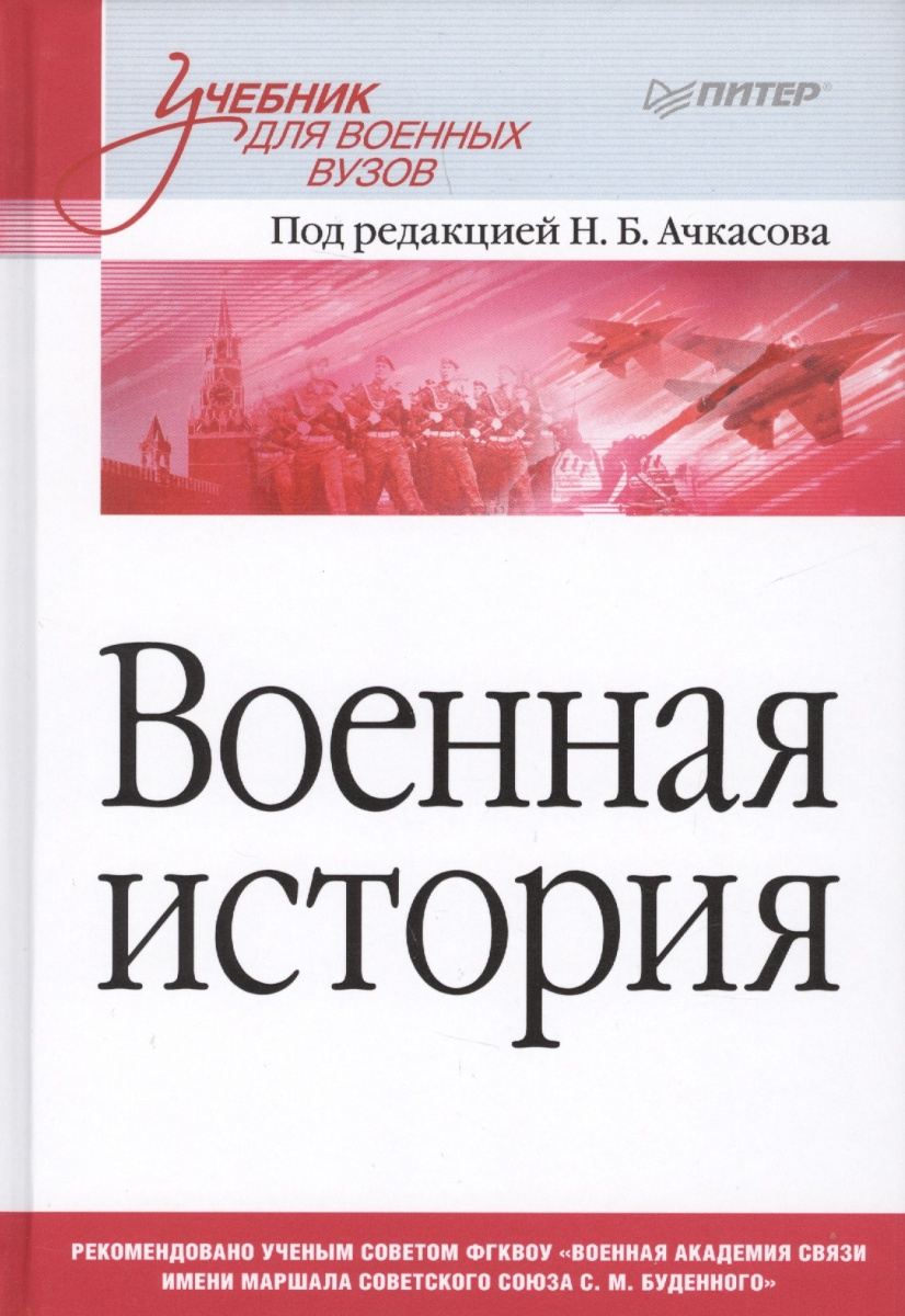 Ачкасов Н. (ред.) Военная история. Учебник