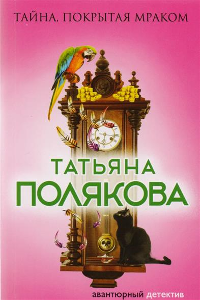 Полякова Т. Тайна, покрытая мраком полякова т закон семи