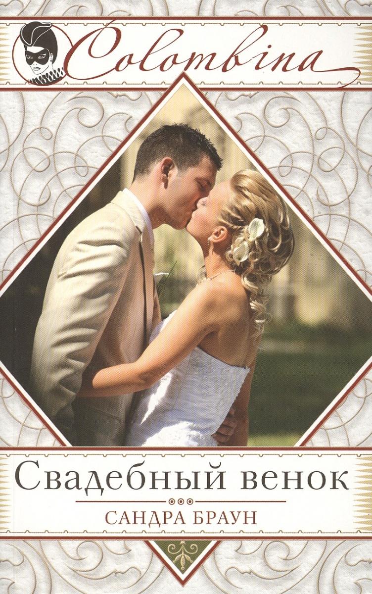 Браун С. Свадебный венок утюг браун 775