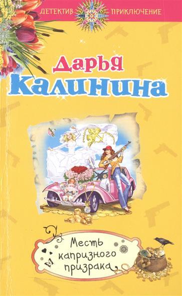 Калинина Д. Месть капризного призрака ISBN: 9785699875092 цена