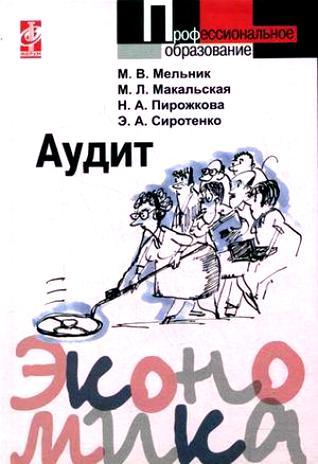 Мельник М. Аудит Мельник аудит учебник