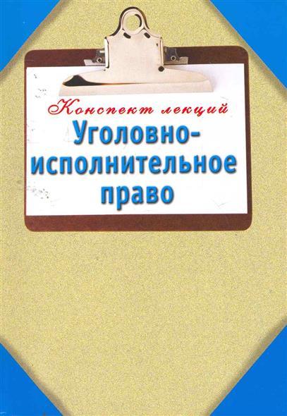 Ольшевская Н. Уголовно-исполнительное право уголовно исполнительное право в вопросах ответах и схемах учебное пособие