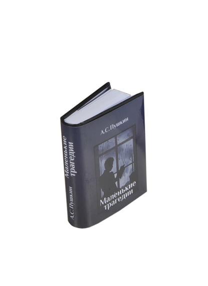 все цены на Пушкин А. Маленькие трагедии (миниатюрное издание) онлайн