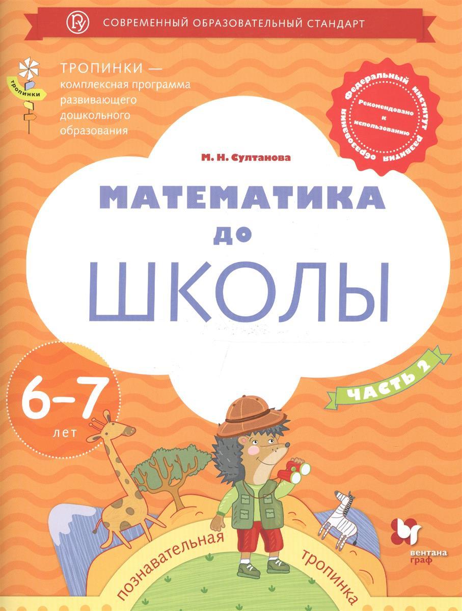 Султанова М. Математика до школы. 6-7 лет. Рабочая тетрадь. Часть 2