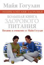 Большая книга здорового питания Питание и очищение от М. Гогулан