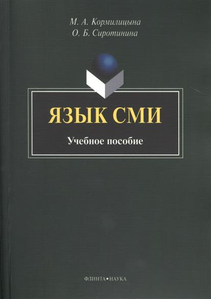 Язык СМИ. Учебное пособие. 2-е издание, стереотипное