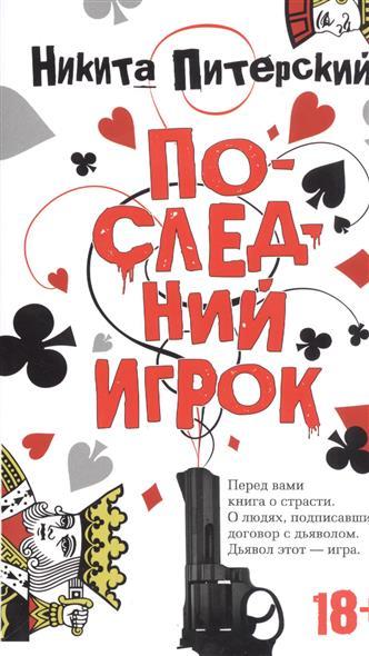 Питерский Н. Последний Игрок питерский н последний игрок