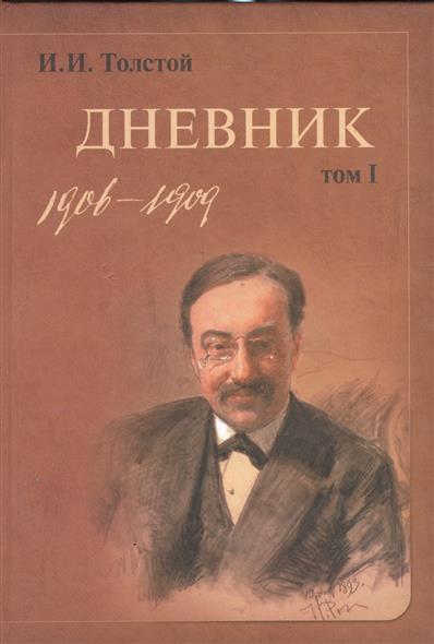 Дневник (комплект из 2 книг)
