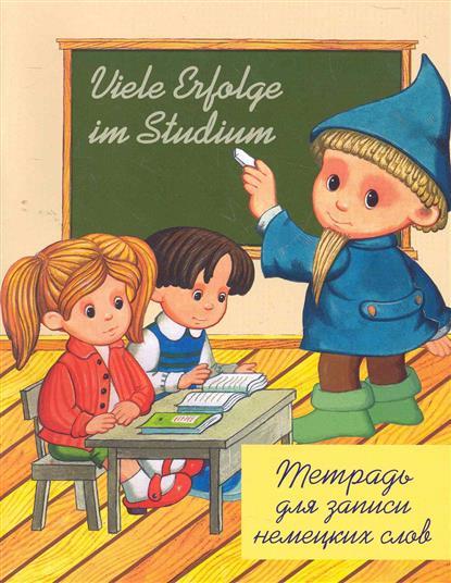Тетрадь для записи немецких слов
