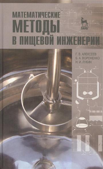 Алексеев Г.: Математические методы в пищевой инженерии: учебное пособие