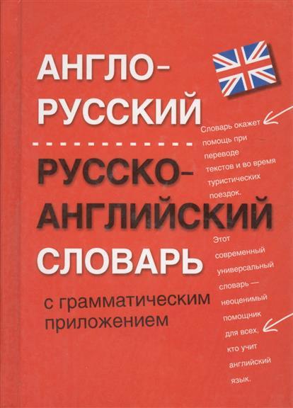 Англо-рус. рус.-англ. словарь с грам. прил.